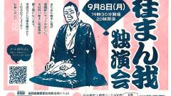 桂まん我 独演会(落語)