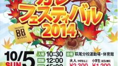ささぐりカレーフェスティバル2014