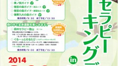 森林セラピーウォーキングin篠栗