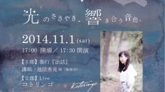 お寺 LIVE2014