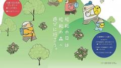 昭和の森山開き 宇美町