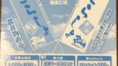 5月10日(日)須恵町 軽トラ市