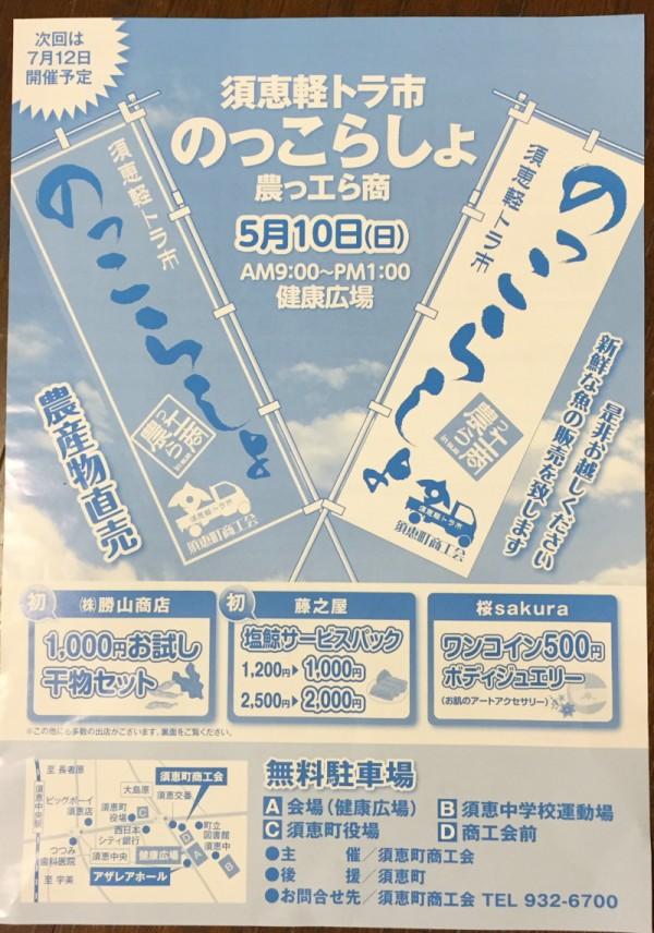 ファイル 2015-05-09 1 26 25