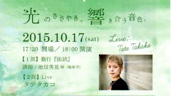 10/17(土)お寺×LIVE2015(志免町)