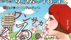 9.26開幕 ! 国際コメディシアターフェスティバル