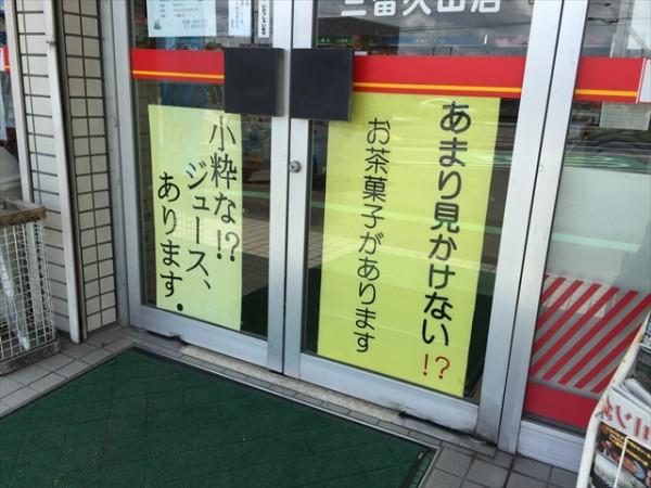 ファイル 2015-08-28 11 44 59_R