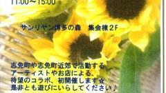 8/4(火) 志免マルシェ