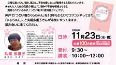 【講演会】11/23 まちにつどい場や認知症カフェが出来たらいいな!