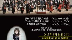 管弦楽団紬 第14回定期演奏会 in 粕屋町